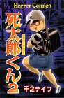 死太郎くん2 (ホラーコミックス)