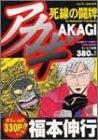 アカギ死線の闘牌 (バンブー・コミックス)