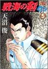 戦海の剣 5―死闘 (ヤングジャンプコミックス)