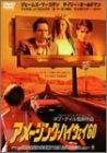 アメージング・ハイウェイ60 [DVD]