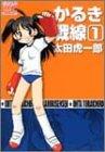 かるき戦線 1 (まんがタイムきららコミックス)
