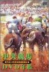 中央競馬DVD年鑑 平成14年度後期重賞競走