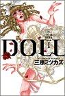 Doll 1 (Feelコミックス)(全6巻)