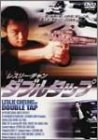 ダブルタップ [DVD]