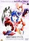 超時空要塞マクロス Vol.5 [DVD]