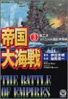 帝国大海戦 3 (歴史群像コミックス)