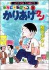 かりあげクン―ほんにゃらゴッコ (8) (アクション・コミックス)