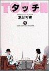 タッチ (9) (少年サンデーコミックス〈ワイド版〉)