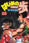 はじめの一歩 第28巻 1995年05月11日発売