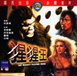 The-Mighty-Peking-Man-Shaw's-Brothers-VCD-By-IVL