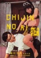 痴人の愛 [DVD]