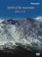 DVDビデオ/DVDオーディオソフト『Spirit of the mountain』