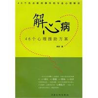 Alleviate Psychological Diseases - 46 Solutions of Psychological Aid (Chinese Edition) PDF