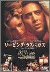 リービング・ラスベガス [DVD]