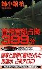 首相官邸占拠399分 (講談社ノベルス)
