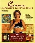 BOOST YOUR BODY'S ENERGY - HEALTHY LIVING / Sekrety horoshego samochuvstviya (In Russian)