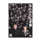 ねらわれた学園 [DVD]