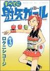 すべてに射矢ガール 3 (ヤングマガジンコミックス)
