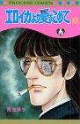 エロイカより愛をこめて (6) (Princess comics)