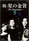 続・星の金貨 VOL.5 [DVD] (商品イメージ)