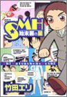 SMH-始末署の星 / 竹田 エリ のシリーズ情報を見る