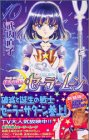 美少女戦士セーラームーン新装版(10) (KCデラックス)