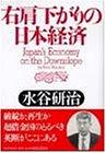echange, troc Kenji Mizutani - Migikata sagari no Nihon keizai
