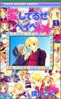 愛してるぜベイベ 1 (りぼんマスコットコミックス (1416))