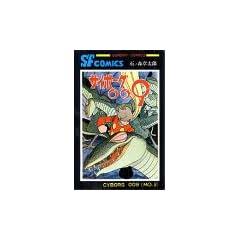 �T�C�{�[�O009 (��5��) (Sunday comics�\�咷��SF�R�~�b�N�X)