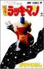 とっても!ラッキーマン 11 (ジャンプコミックス)