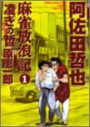 麻雀放浪記凌ぎの哲 1 (近代麻雀コミックス)