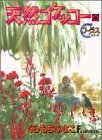 天然コケッコー (6) (ヤングユーコミックス―Chorus series)