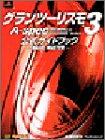 グランツーリスモ3 A‐spec 公式ガイドブック—BASIC MASTER (The PlayStation2 BOOKS)