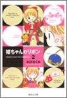 姫ちゃんのリボン (2) (集英社文庫―コミック版)