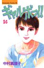 ギャルボーイ! 26 (Be・Loveコミックス)