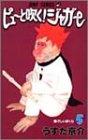 ピューと吹く!ジャガー 第5巻 2003年06月04日発売