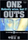 甲斐谷忍『ONE OUTS』(2巻)