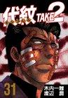 代紋TAKE2 31 (ヤングマガジンコミックス)