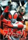 ファイヤーマン VOL.1 [DVD]