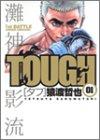 TOUGH 1 (ヤングジャンプコミックス)