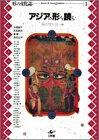 アジアの形を読む (形の文化誌)