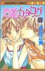 恋愛カタログ (23) (マーガレットコミックス (3582))