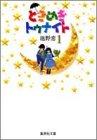 ときめきトゥナイト (1) (集英社文庫—コミック版)