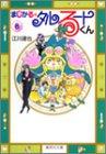 まじかる☆タルるートくん (8) (集英社文庫—コミック版)