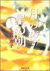 月の夜星の朝 (1) (集英社文庫―コミック版)