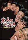 大人のコンソメ [DVD]