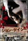 ジョン・ゲイシー [DVD]