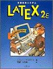 文書処理システムLATEX2ε