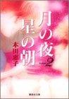 月の夜星の朝 (2) (集英社文庫―コミック版)