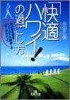 「快適ハワイ!」の過ごし方―初心者も満足!リピーターも納得!の「ローカルハワイ」 (王様文庫)